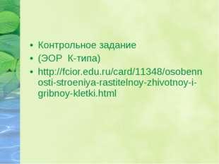 Контрольное задание (ЭОР К-типа) http://fcior.edu.ru/card/11348/osobennosti-s