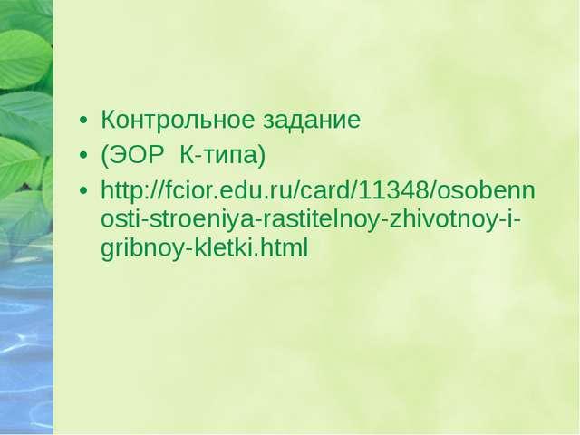 Контрольное задание (ЭОР К-типа) http://fcior.edu.ru/card/11348/osobennosti-s...