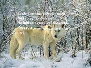 Когда в стране родной чужая вера И на лице следы чужих подков, Не может Серг