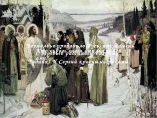 Безмолвье придавило Русь, как камень. . Кто сквозь снега откликнулся ему? Ро