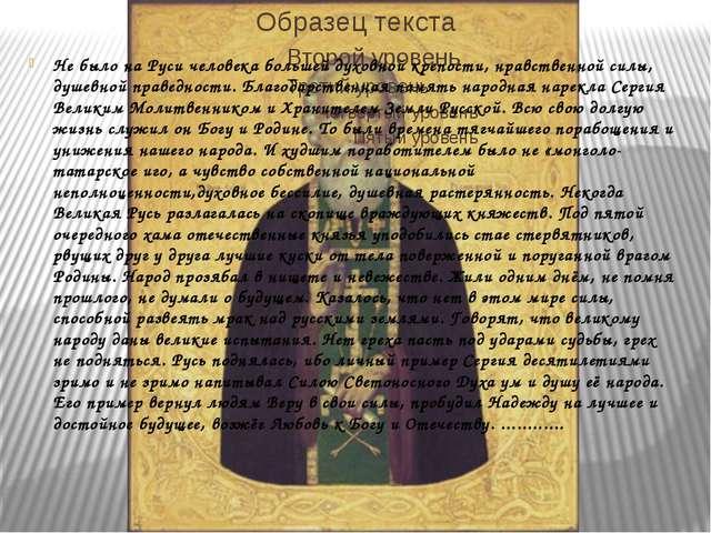 Не было на Руси человека большей духовной крепости, нравственной силы, душевн...