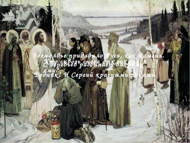 Безмолвье придавило Русь, как камень. . Кто сквозь снега откликнулся ему? Ро...
