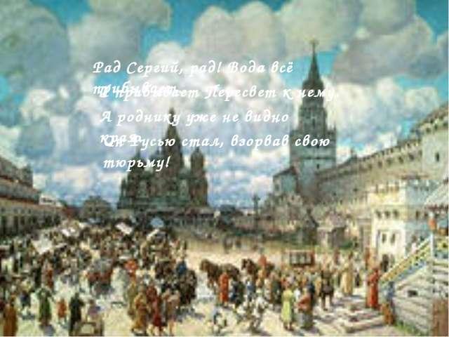 Рад Сергий, рад! Вода всё прибывает… И прибывает Пересвет к нему. А роднику у...