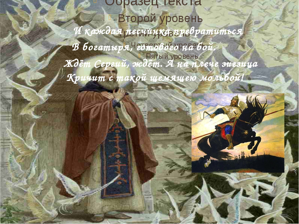 И каждая песчинка превратиться В богатыря, готового на бой. Ждёт Сергий, ждё...