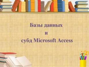 Базы данных и субд Microsoft Access