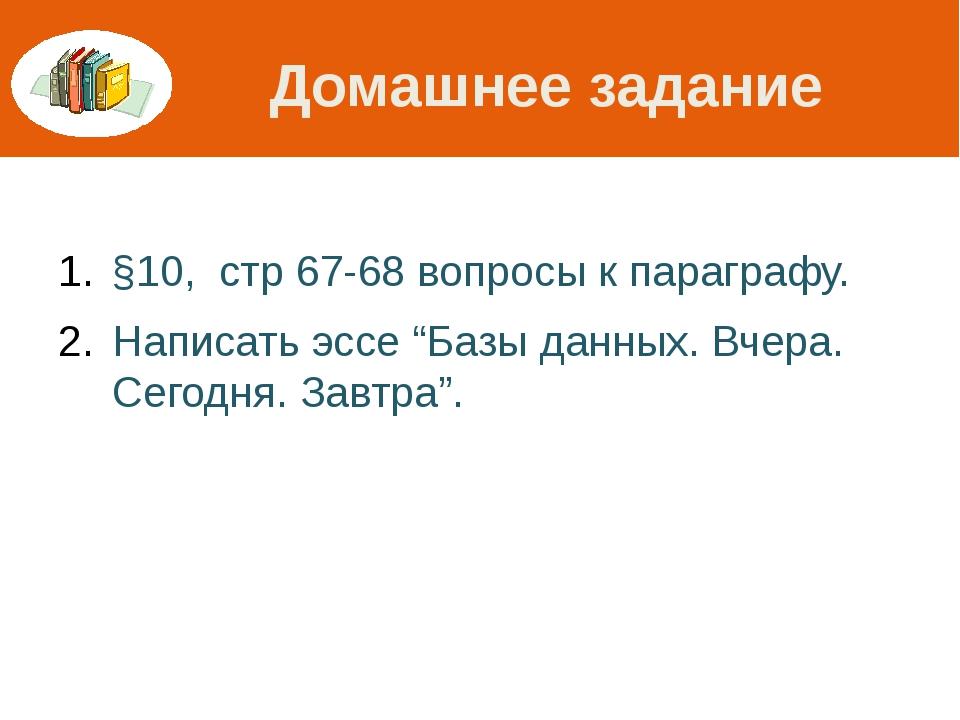 """Домашнее задание §10, стр 67-68 вопросы к параграфу. Написать эссе """"Базы данн..."""