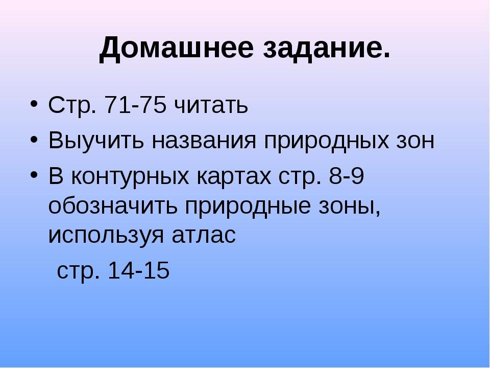 Домашнее задание. Стр. 71-75 читать Выучить названия природных зон В контурны...