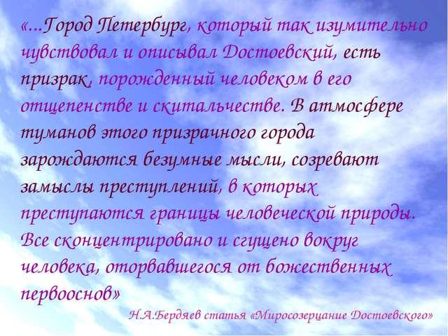 «...Город Петербург, который так изумительно чувствовал и описывал Достоевски...