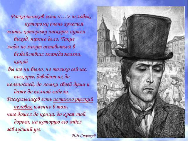 Раскольников есть  человек, которому очень хочется жить, которому поскорее ну...
