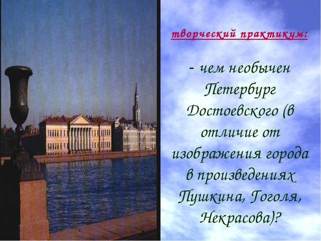 творческий практикум: - чем необычен Петербург Достоевского (в отличие от из...