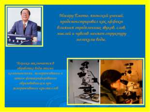 Масару Емото, японский ученый, продемонстрировал как эффект влияния определен
