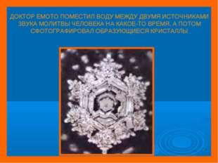 ДОКТОР ЕМОТО ПОМЕСТИЛ ВОДУ МЕЖДУ ДВУМЯ ИСТОЧНИКАМИ ЗВУКА МОЛИТВЫ ЧЕЛОВЕКА НА