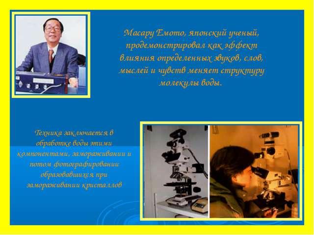 Масару Емото, японский ученый, продемонстрировал как эффект влияния определен...
