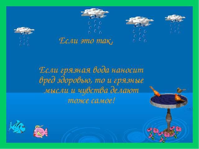 Если грязная вода наносит вред здоровью, то и грязные мысли и чувства делают...