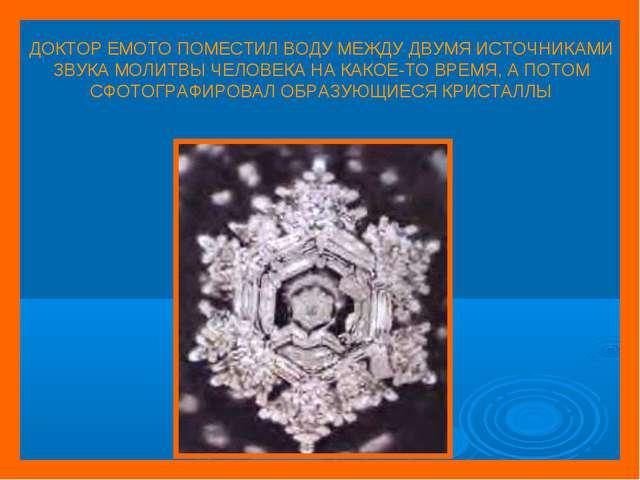 ДОКТОР ЕМОТО ПОМЕСТИЛ ВОДУ МЕЖДУ ДВУМЯ ИСТОЧНИКАМИ ЗВУКА МОЛИТВЫ ЧЕЛОВЕКА НА...
