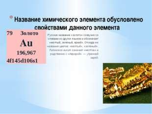 Название химического элемента обусловлено свойствами данного элемента Русское
