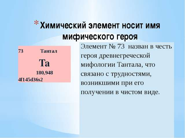 Химический элемент носит имя мифического героя 73 Тантал Ta 180,948 4f145d36s...