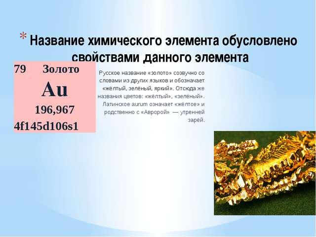 Название химического элемента обусловлено свойствами данного элемента Русское...