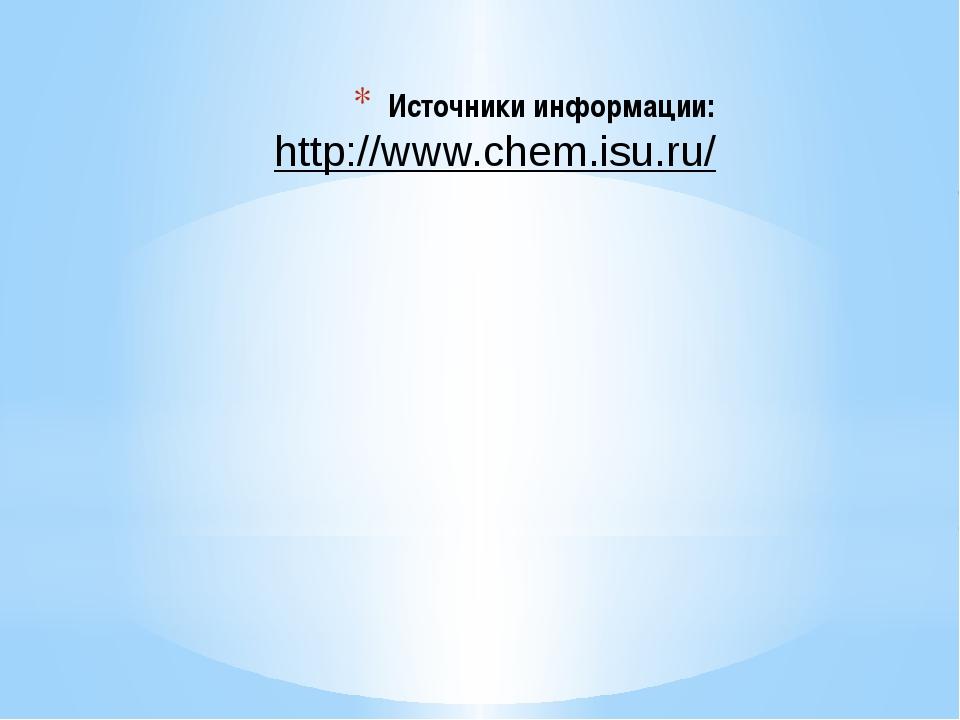 Источники информации: http://www.chem.isu.ru/