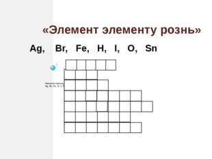 «Элемент элементу рознь» Заполните клетки русскими названиями химических элем