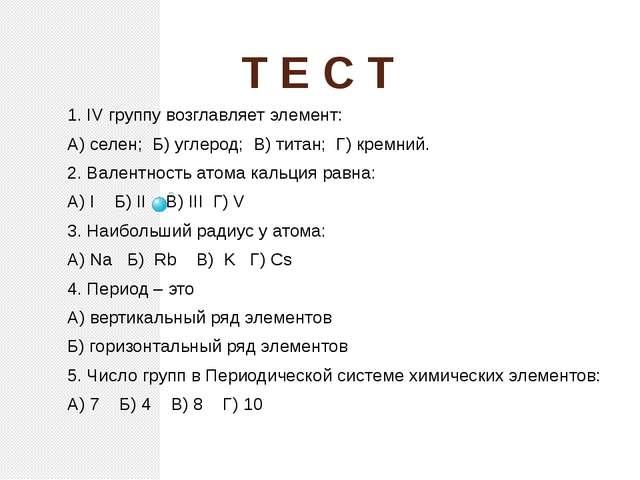 Т Е С Т 1. IV группу возглавляет элемент: А) селен; Б) углерод; В) титан; Г)...