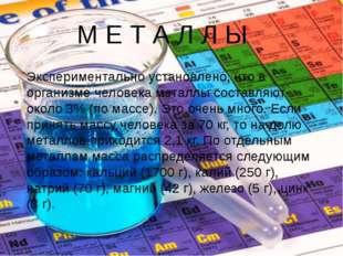 Экспериментально установлено, что в организме человека металлы составляют око