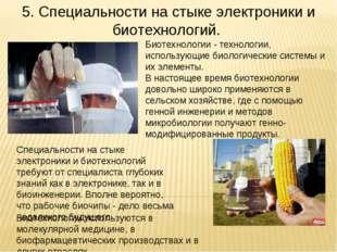 5. Специальности на стыке электроники и биотехнологий. Биотехнологии - технол