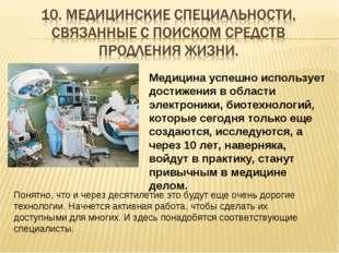 Медицина успешно использует достижения в области электроники, биотехнологий,