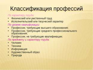 Классификация профессий По характеру труда: Физический или умственный труд Ис