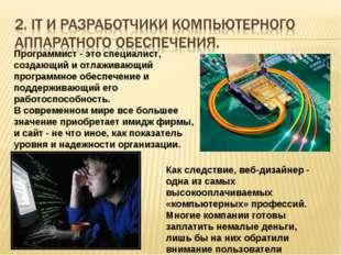 Программист - это специалист, создающий и отлаживающий программное обеспечен