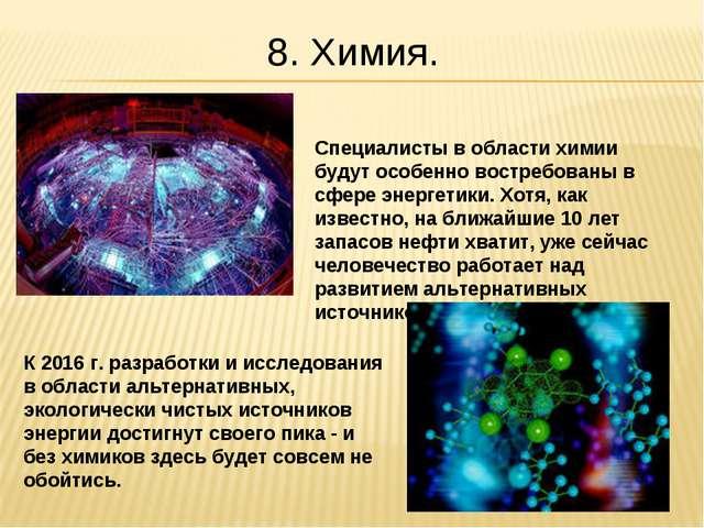8. Химия. Специалисты в области химии будут особенно востребованы в сфере эне...