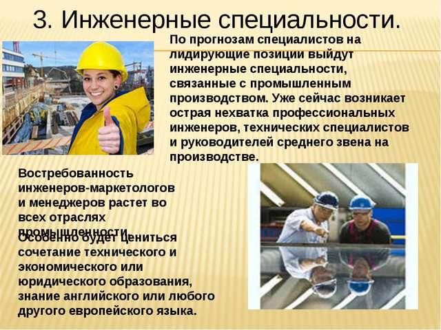 3. Инженерные специальности. По прогнозам специалистов на лидирующие позиции...