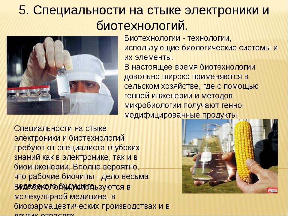 Профессии связанные с биотехнологией