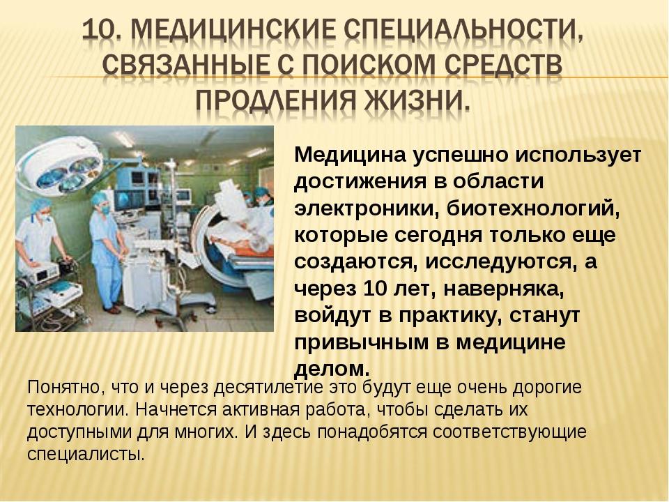 Медицина успешно использует достижения в области электроники, биотехнологий,...