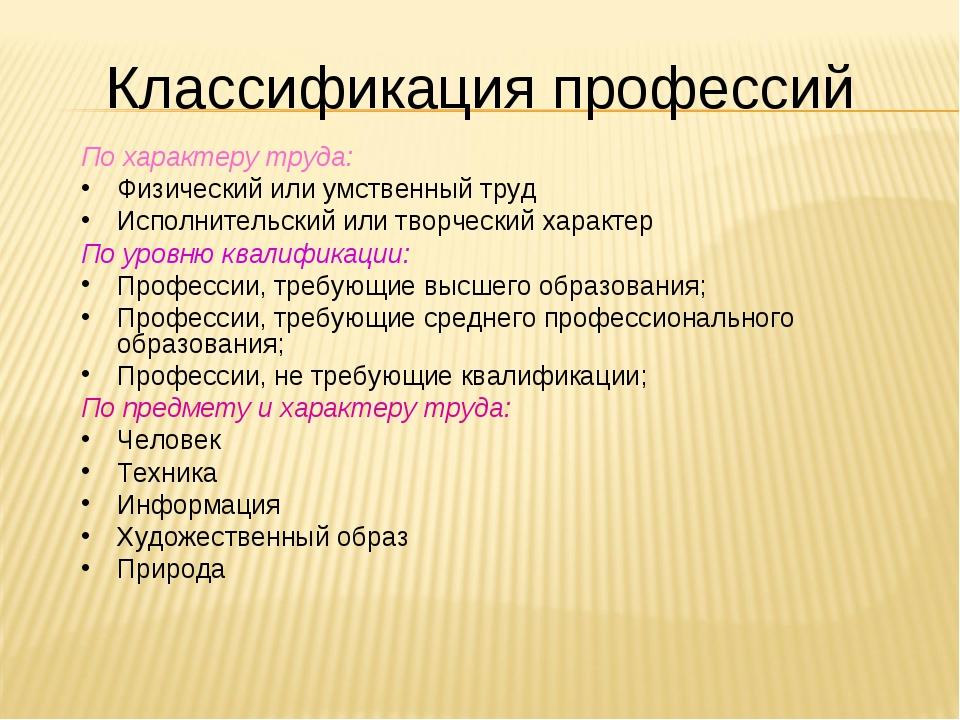 Классификация профессий По характеру труда: Физический или умственный труд Ис...
