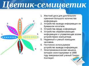 Цветик-семицветик Жесткий диск для длительного хранения большого количества и