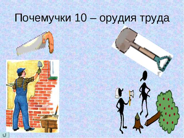 Почемучки 10 – орудия труда