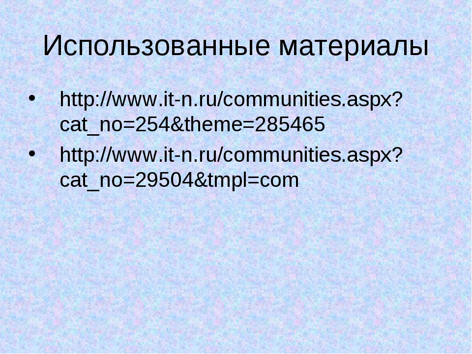 Использованные материалы http://www.it-n.ru/communities.aspx?cat_no=254&theme...