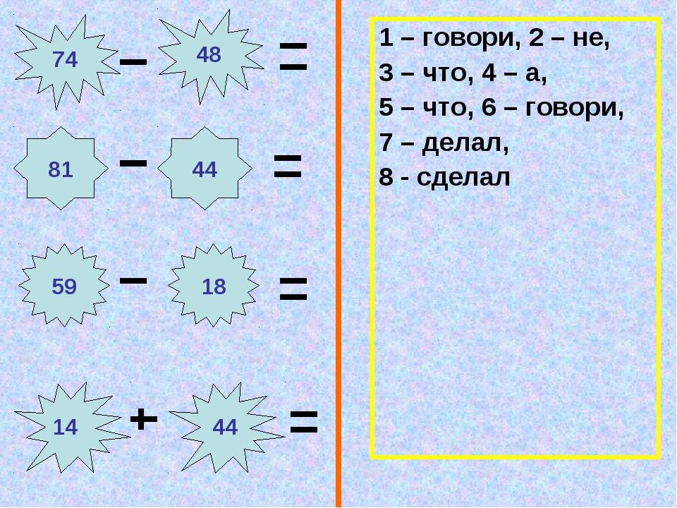 1 – говори, 2 – не, 3 – что, 4 – а, 5 – что, 6 – говори, 7 – делал, 8 - сдела...