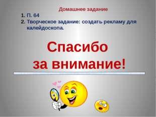 Спасибо за внимание! Домашнее задание П. 64 Творческое задание: создать рекл