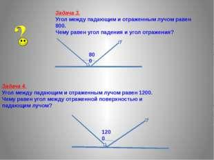 Задача 3. Угол между падающим и отраженным лучом равен 800. Чему равен угол п