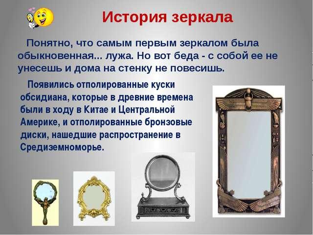 Появились отполированные куски обсидиана, которые в древние времена были в х...
