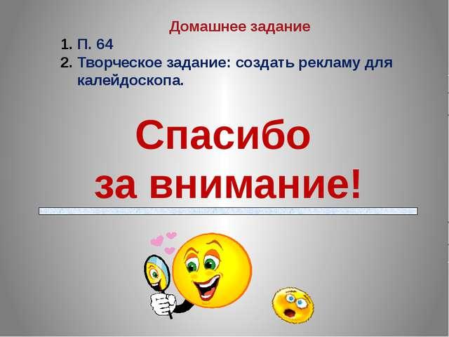 Спасибо за внимание! Домашнее задание П. 64 Творческое задание: создать рекл...