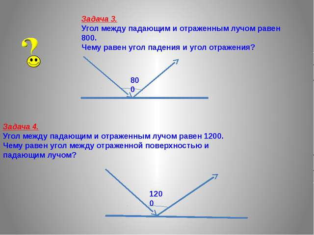 Задача 3. Угол между падающим и отраженным лучом равен 800. Чему равен угол п...