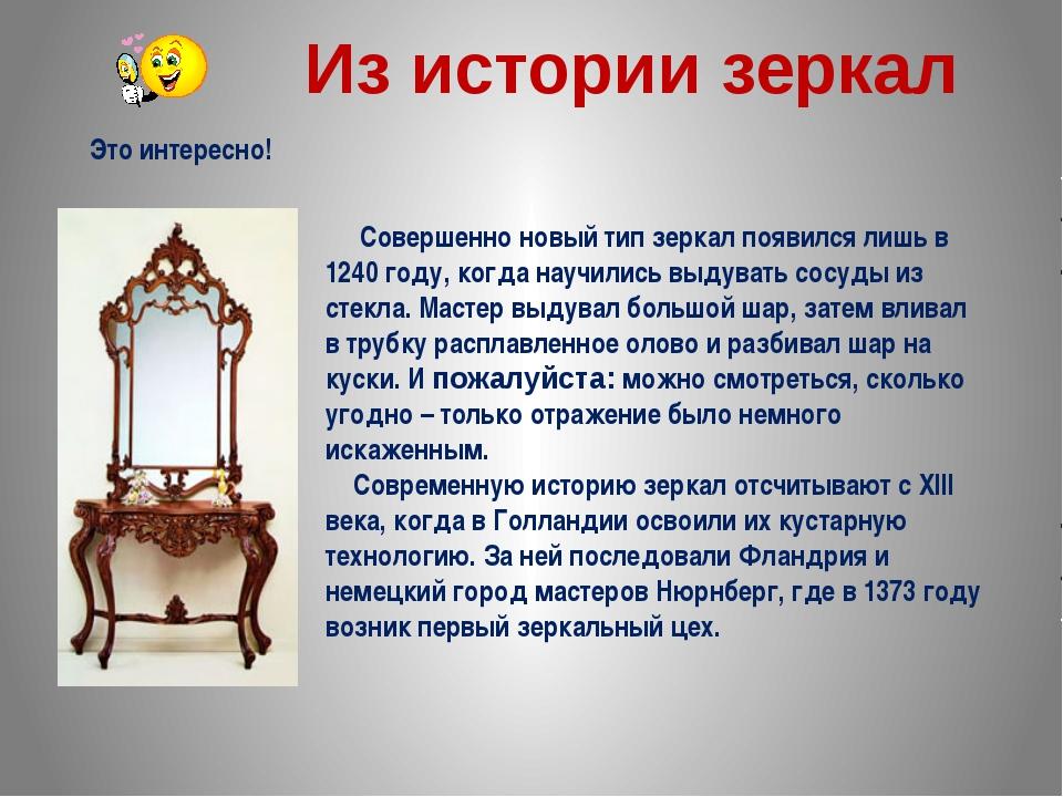 Совершенно новый тип зеркал появился лишь в 1240 году, когда научились выдув...