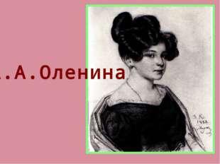 А.А.Оленина