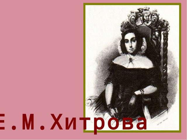 Е.М.Хитрова