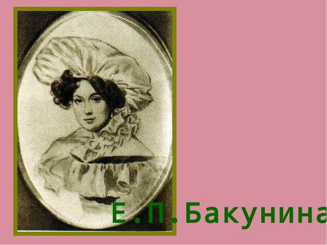 Е.П.Бакунина