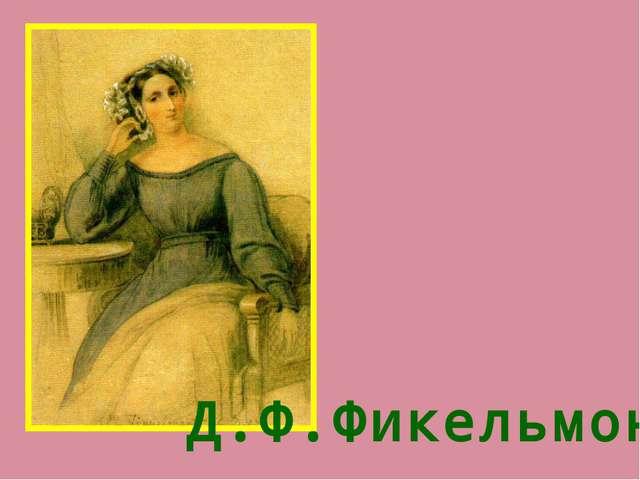 Д.Ф.Фикельмон