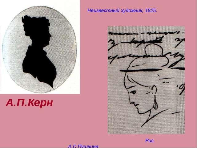 Неизвестный художник, 1825. Рис. А.С.Пушкина А.П.Керн